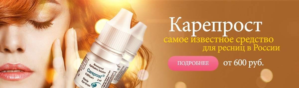 Карепрост - Самое известное средство для ресниц в России